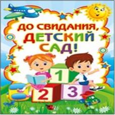 "Плакат ""До свидания, детский сад!"""