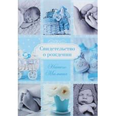 """Папка """"Свидетельство о рождении нашего малыша"""" 14,2*20,5см"""