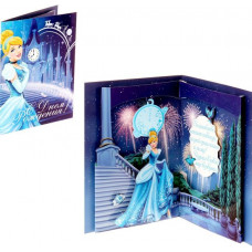 """Объемная открытка 23х18см """"С Днем Рождения"""" Принцессы: Золушка"""