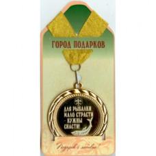 """Медаль """"Для рыбалки мало страсти,нужны снасти"""""""