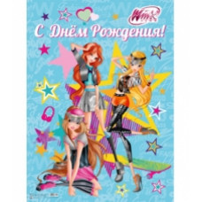 ВИНКС Плакат А2 С днём рождения!