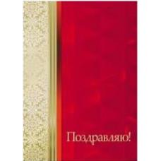 "Папка адресная А4 ""Поздравляю"" глянцевая ламинация"