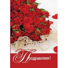 """Адресная папка """"Поздравляем"""" розы"""