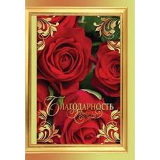 """Адресная папка """"Благодарность"""" розы"""