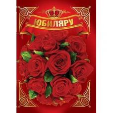 """Адресная папка """"Юбиляру"""" розы"""