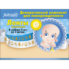 """Лента шёлковая """"Декоративный копл. для новорождённого"""" (в наб.2шт. по 3 м.)"""