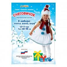 """Карн. костюм """"Снеговичок"""" красн. шарф.платье.шапка 1,5-3г 68-98см"""