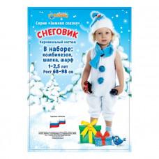 """Карн. костюм """"Снеговик"""" голуб. шарф.комбинезон.шапка.шарф 1-2,5л 68-92см"""