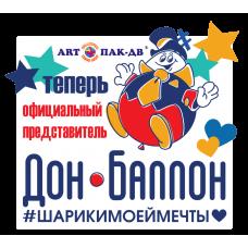 ART-ПАК ДВ - теперь оф. представитель компании Дон Баллон во Владивостоке!