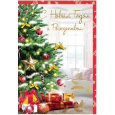 """Открытка А4+конверт """"С Новым Годом и Рождеством!"""""""