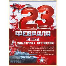 Плакат 23 Февраля С Днем защитника Отечества!, 44*60 см, 1 шт.