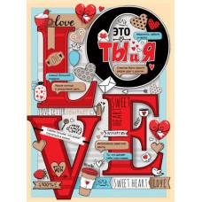 Плакат LOVE, 44*60 см, 1 шт.