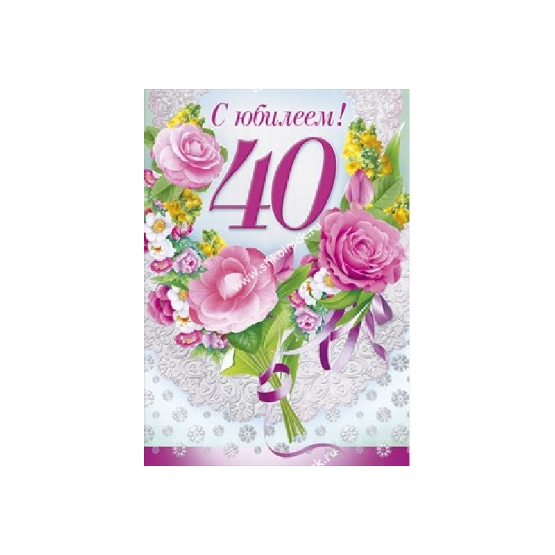 Благословенного дня, открытка формат а4 с юбилеем