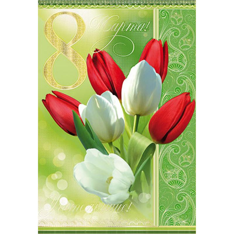 8 марта учительнице открытка, рождением дочки