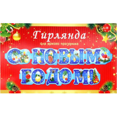 """Гирлянда """"С Новым годом!"""" 1м64см"""
