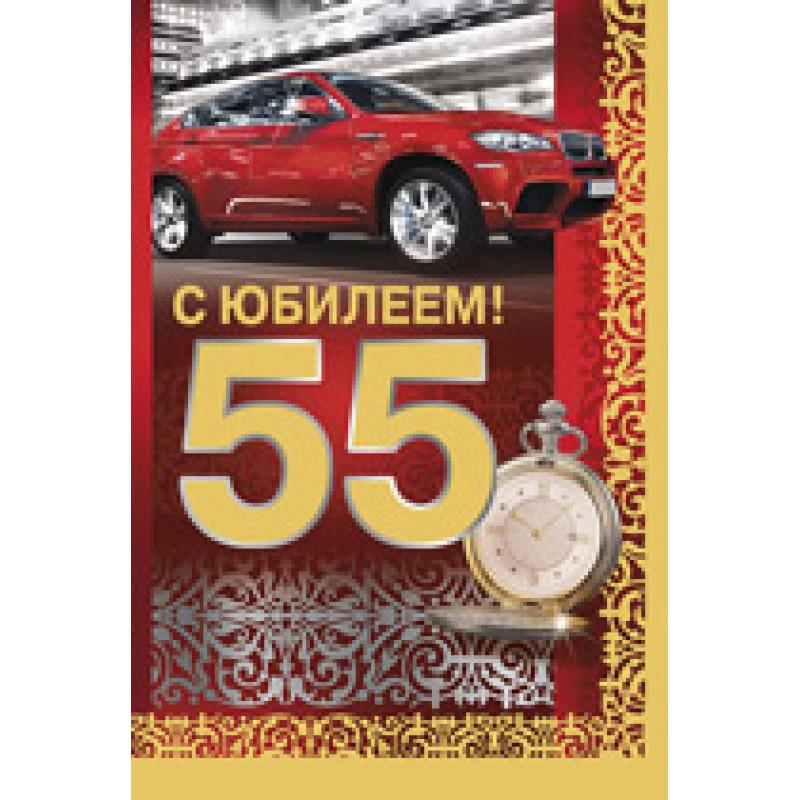 Юбилей начальника 55 лет открытки