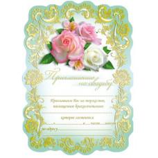 Приглашение на свадьбу 10шт
