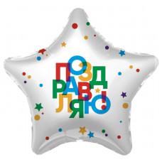 Шар (19''/48 см) Звезда, Поздравляю! (разноцветные буквы), 1 шт. Agura