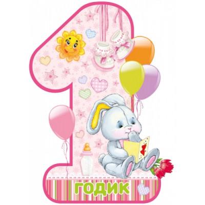 "Плакат ""1 годик"" зайка с шариками"