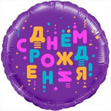 Шар (18''/46 см) Круг, С Днем Рождения! (яркие буквы), Фиолетовый, 1 шт. в упак. Falali