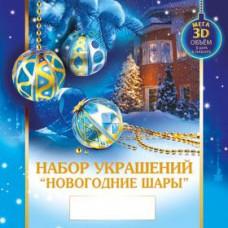 """Набор украшений """"Новогодние шары"""""""