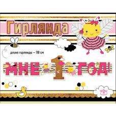 Гирлянда-буквы, Мне 1 Год! (пчелки для девочки), Розовый, 110 см