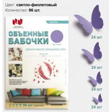 Набор Объемные бабочки, Сиреневый, 96 шт.