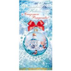 """Открытка евро """"Счастливого Нового года и сказочного Рождества!"""""""