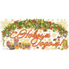 Новогоднее оконное украшение из ПВХ пленки 54*21см