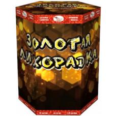"""Салют """"Золотая лихорадка"""" 19 Залпов, 1.25"""""""