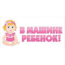 """Наклейка """"В машине Ребенок!"""" (девочка) , 11 х 44 см"""