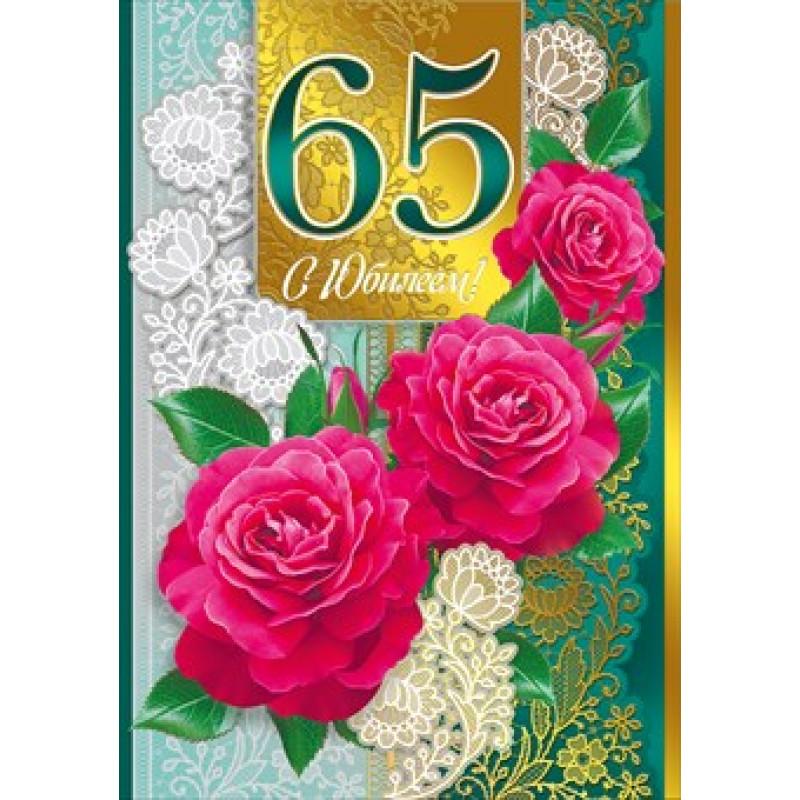 Девочке, шаблон открытка с юбилеем 65 лет женщине