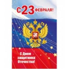 """Открытка А5 """"С 23 февраля! С Днём Защитника Отечества!"""""""