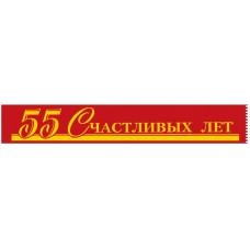 """Лента """"55 прекрасных лет"""""""
