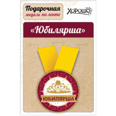 """Медаль металлическая малая """"Юбилярша"""""""