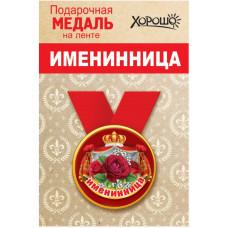 """Медаль металлическая малая """"Именинница"""""""