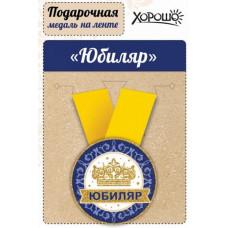 """Медаль металлическая малая """"Юбиляр"""""""