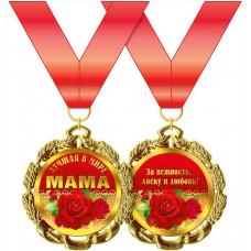 """Медаль металлическая """"Лучшая в мире мама"""""""