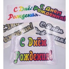 Наклейка Буквы 30*15 см, С Днем Рождения!, в ассортименте, 1 шт.