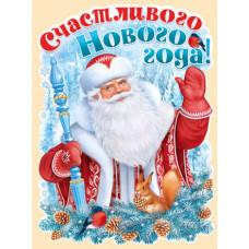 "Плакат А2 ""Счастливого Нового года!"""