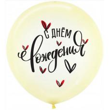 Шар (24''/61 см) С Днем Рождения!, Воздушные сердца, Желтый (321), кристалл, 2 ст, 1 шт. Sempertex