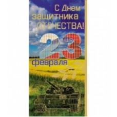 "Открытка Евро ""С Днём защитника Отечества! 23 февраля"""