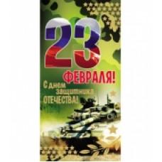 "Открытка Евро ""23 февраля. С Днём защитника Отечества!"""