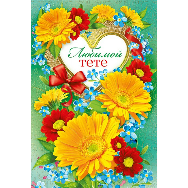 Комплименты женщине, открытка любимой тетушке