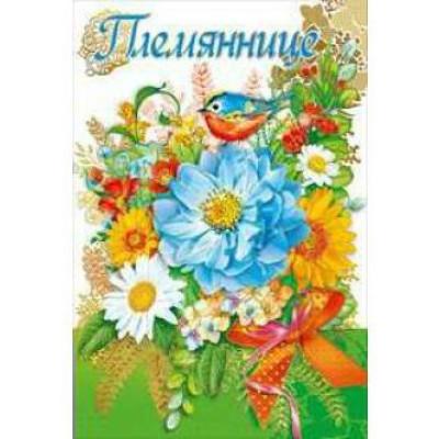 фильтрации открытка для любимой племянницы просто так несмотря