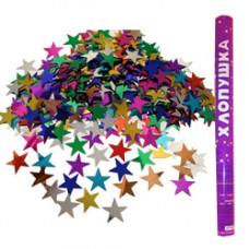 Пневмохлопушка (24/60 см), Металлизированные звезды, Ассорти, 1 шт.