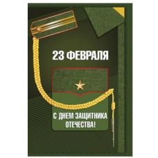 """Открытка А5+конверт """"С Днём защитника Отечества"""""""