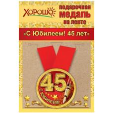 """Медаль металлическая малая """"С юбилеем! 45 лет"""""""
