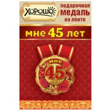 """Медаль металлическая малая """"Мне 45 лет"""""""