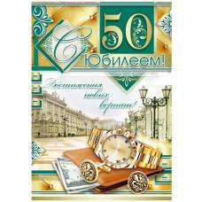 """Грамота А4 """"С Юбилеем 50!"""" мужская"""